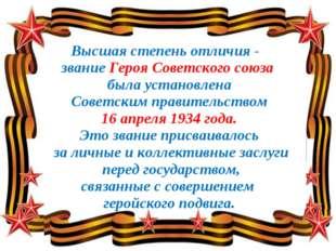 Высшая степень отличия - звание Героя Советского союза была установлена С
