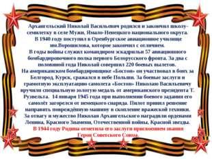 Архангельский Николай Васильевич родился и закончил школу-семилетку в селе М