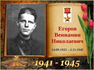 Егоров Вениамин Николаевич 14.09.1923 – 3.11.1943