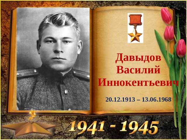 Давыдов Василий Иннокентьевич 20.12.1913 – 13.06.1968