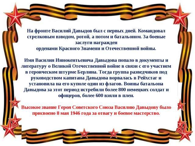 На фронте Василий Давыдов был с первых дней. Командовал стрелковым взводом, р...