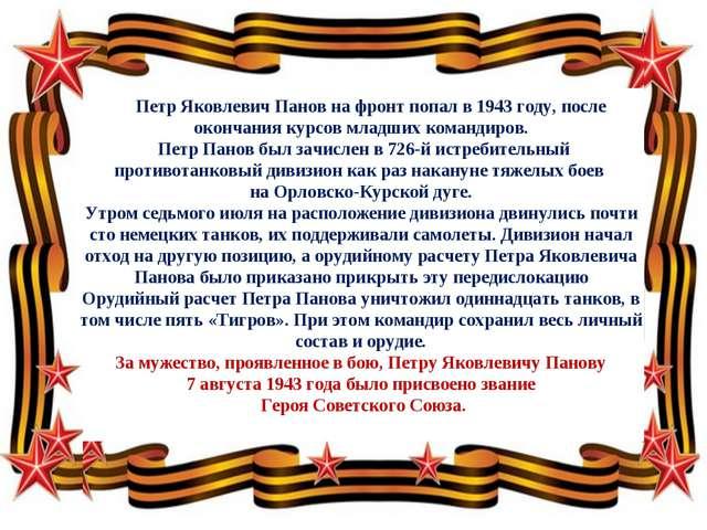 Петр Яковлевич Панов на фронт попал в 1943 году, после окончания курсов млад...
