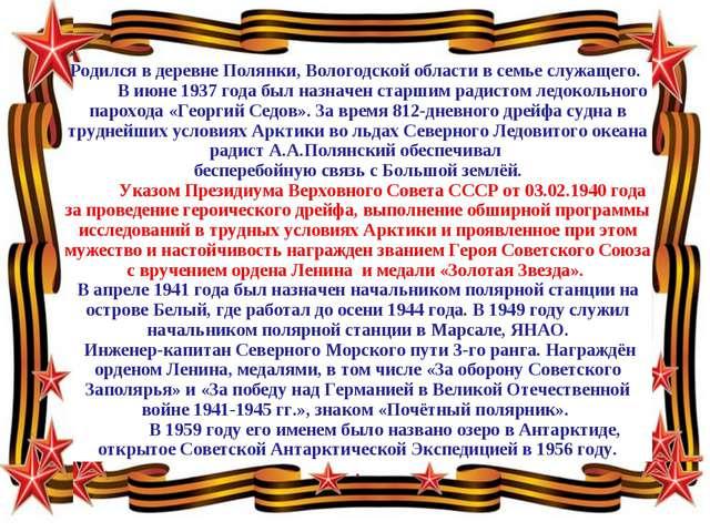 Родился в деревне Полянки, Вологодской области в семье служащего. В июне 1937...