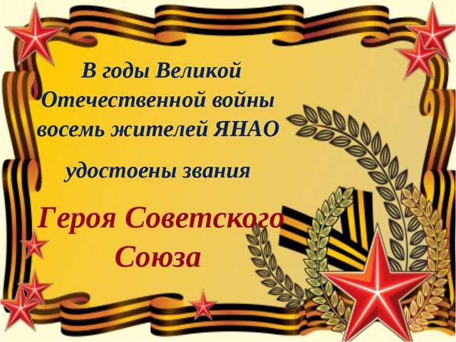В годы Великой Отечественной войны восемь жителей ЯНАО удостоены звания Геро...