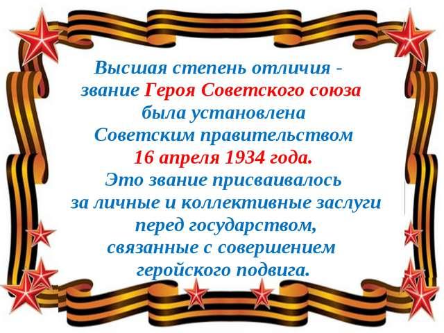 Высшая степень отличия - звание Героя Советского союза была установлена С...