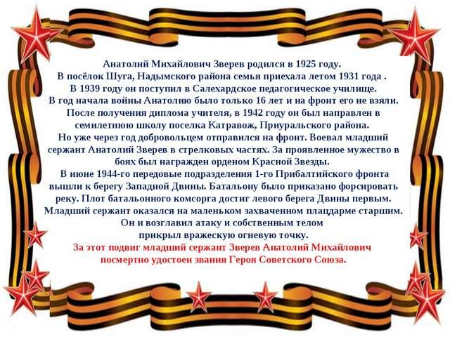 Анатолий Михайлович Зверев родился в 1925 году. В посёлок Шуга, Надымского ра...