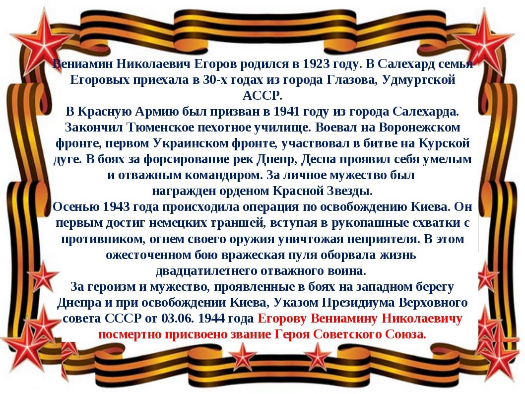 Вениамин Николаевич Егоров родился в 1923 году. В Салехард семья Егоровых при...