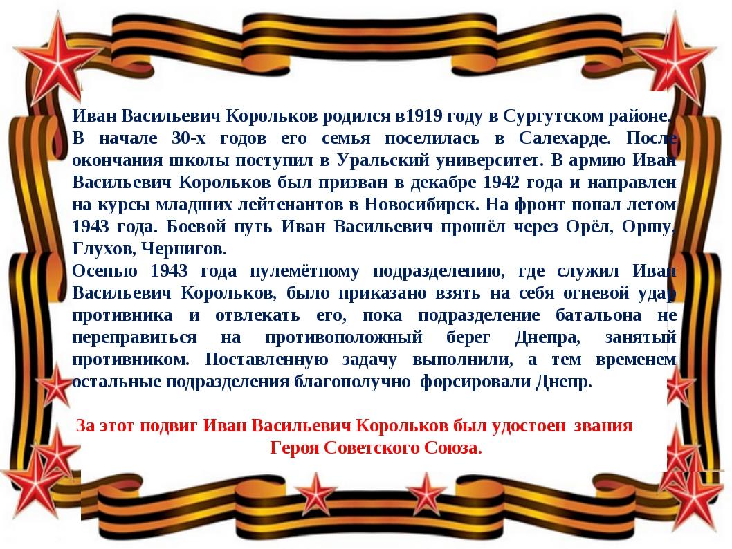 Иван Васильевич Корольков родился в1919 году в Сургутском районе. В начале 30...