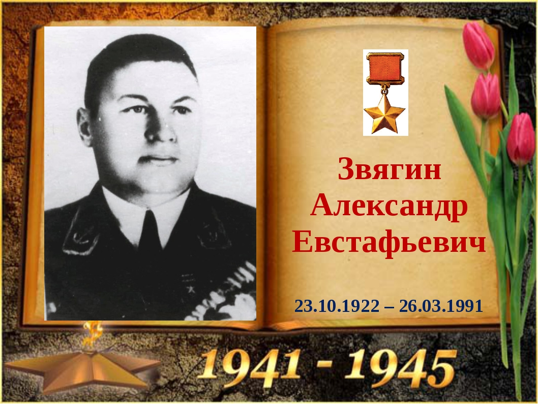 Звягин Александр Евстафьевич 23.10.1922 – 26.03.1991