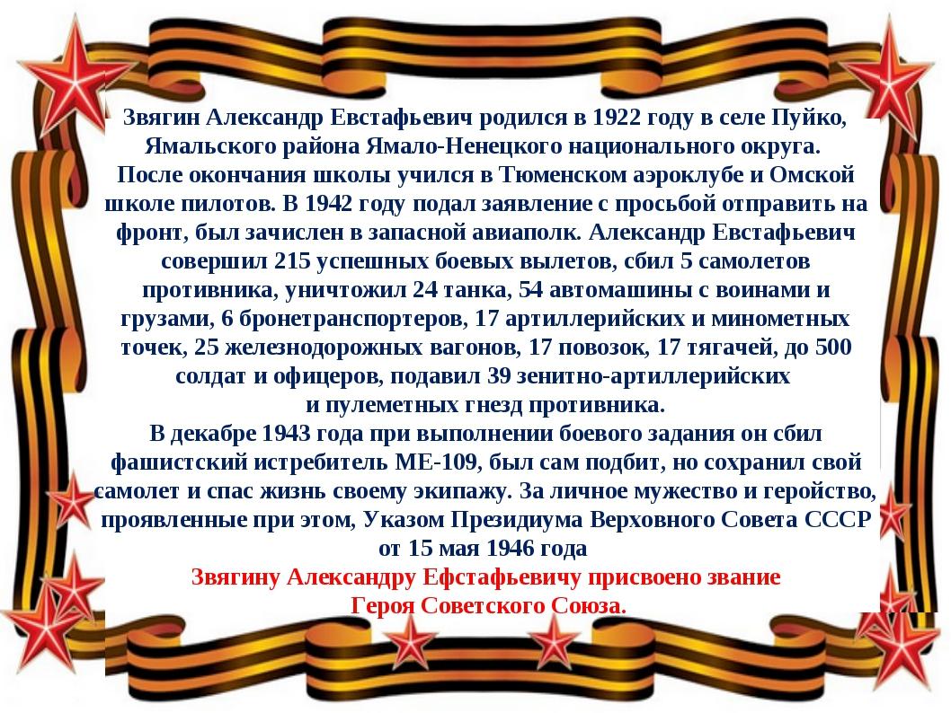 Звягин Александр Евстафьевич родился в 1922 году в селе Пуйко, Ямальского рай...