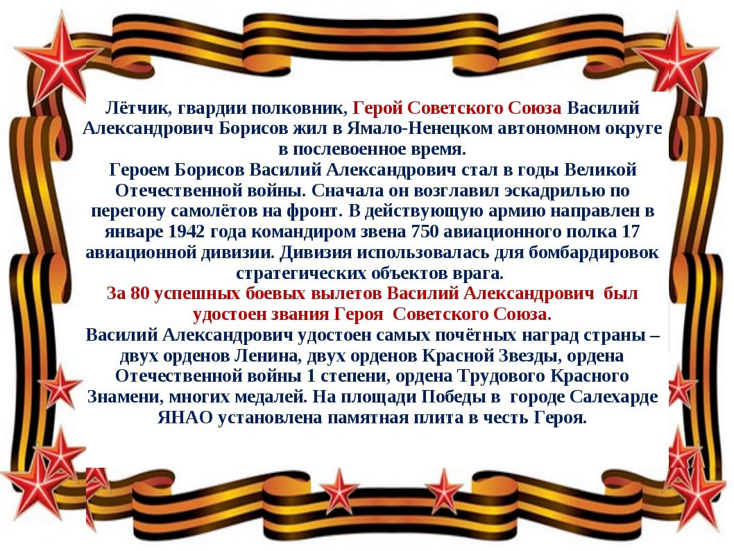 Лётчик, гвардии полковник, Герой Советского Союза Василий Александрович Борис...