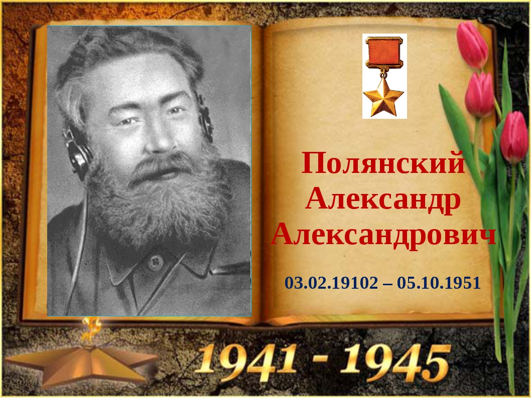 Полянский Александр Александрович 03.02.19102 – 05.10.1951