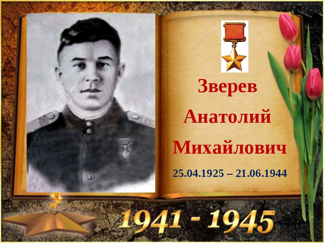 Зверев Анатолий Михайлович 25.04.1925 – 21.06.1944