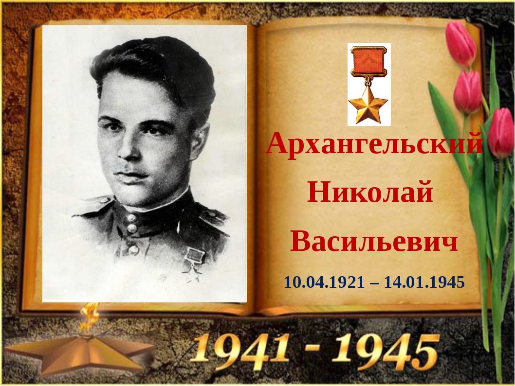 Архангельский Николай Васильевич 10.04.1921 – 14.01.1945