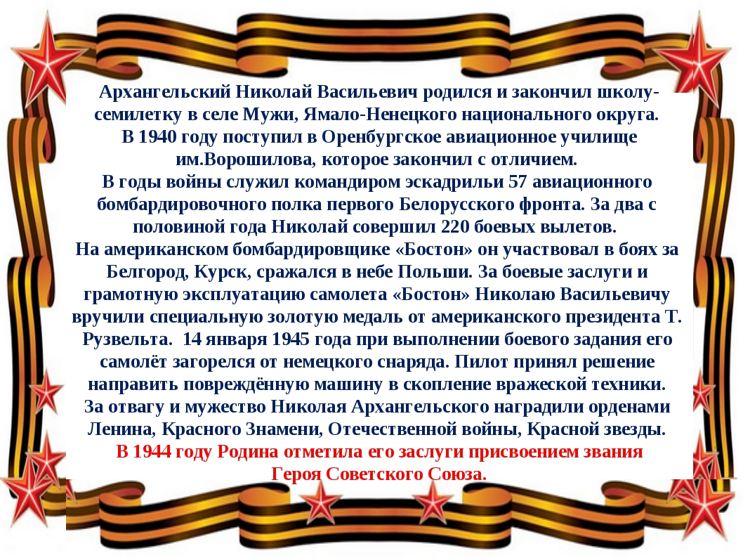 Архангельский Николай Васильевич родился и закончил школу-семилетку в селе М...