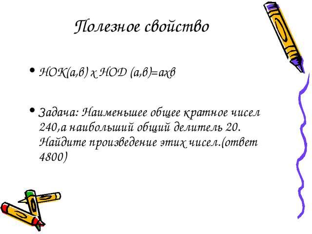 Полезное свойство НОК(а,в) х НОД (а,в)=ахв Задача: Наименьшее общее кратное ч...