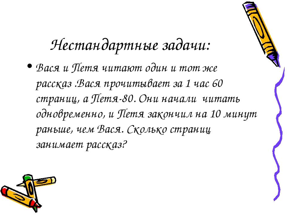 Нестандартные задачи: Вася и Петя читают один и тот же рассказ .Вася прочитыв...