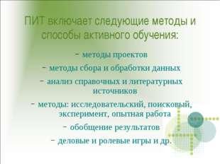 ПИТ включает следующие методы и способы активного обучения: методы проектов м