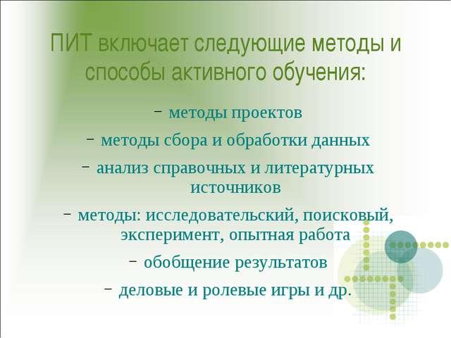 ПИТ включает следующие методы и способы активного обучения: методы проектов м...