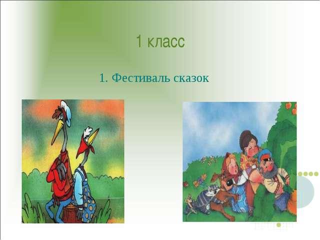 1 класс 1. Фестиваль сказок