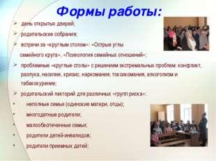 Формы работы: день открытых дверей; родительские собрания; встречи за «круглы