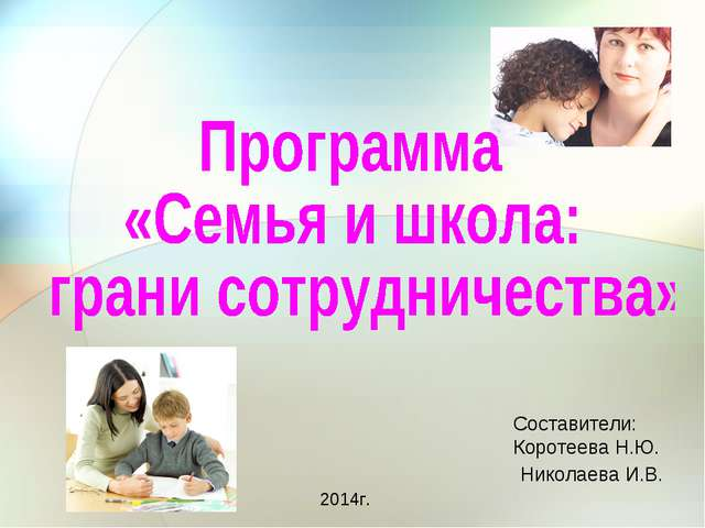 2014г. Составители: Коротеева Н.Ю. Николаева И.В.