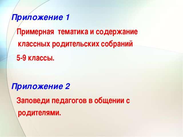 Приложение 1 Примерная тематика и содержание классных родительских собраний 5...
