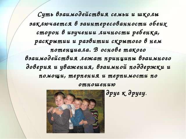 Суть взаимодействия семьи и школы заключается в заинтересованности обеих сто...