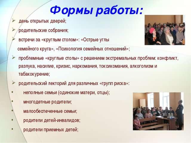 Формы работы: день открытых дверей; родительские собрания; встречи за «круглы...