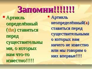 Запомни!!!!!!! Артикль определённый (the) ставиться перед существительными, о