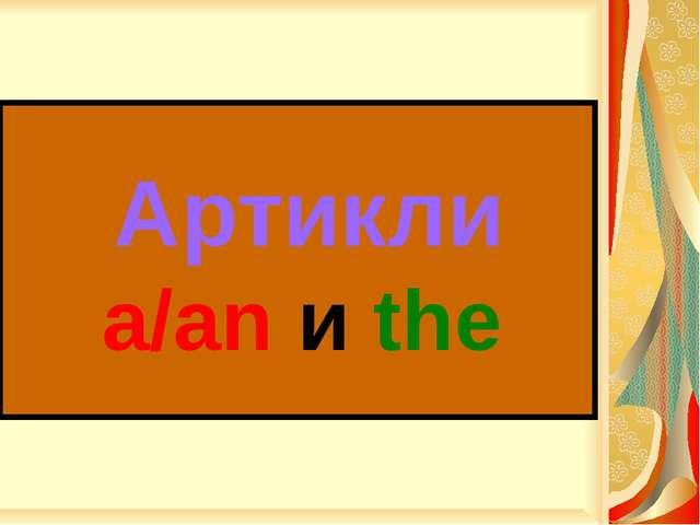 Артикли a/an и the
