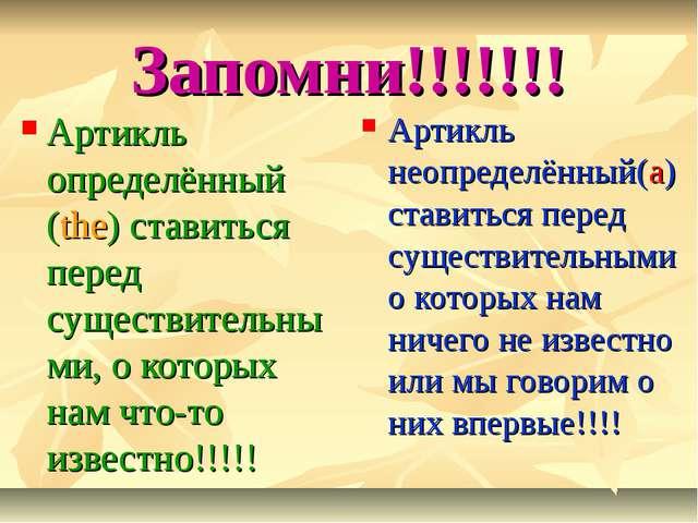 Запомни!!!!!!! Артикль определённый (the) ставиться перед существительными, о...