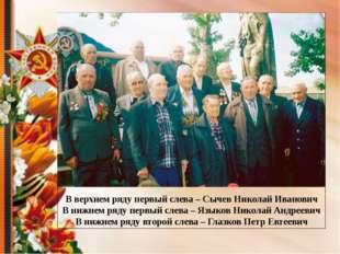 В верхнем ряду первый слева – Сычев Николай Иванович В нижнем ряду первый сле