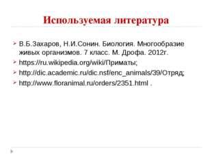 Используемая литература В.Б.Захаров, Н.И.Сонин. Биология. Многообразие живых