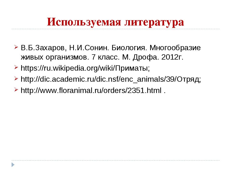 Используемая литература В.Б.Захаров, Н.И.Сонин. Биология. Многообразие живых...