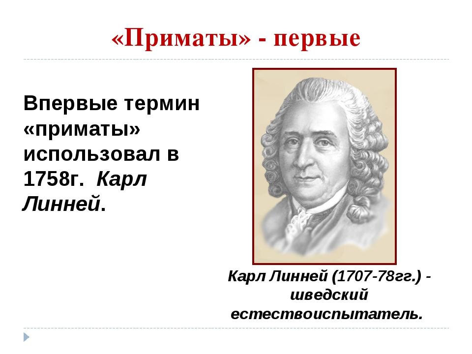 «Приматы» - первые Впервые термин «приматы» использовал в 1758г. Карл Линней....