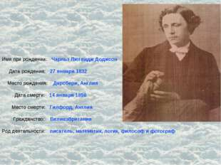 Имя при рождении: Чарльз Лютвидж Доджсон Дата рождения: 27 января 1832 Место