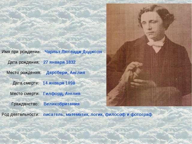 Имя при рождении: Чарльз Лютвидж Доджсон Дата рождения: 27 января 1832 Место...
