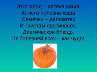 Этот плод – аптека наша, Из него полезна каша, Семечки – деликатес И глистам