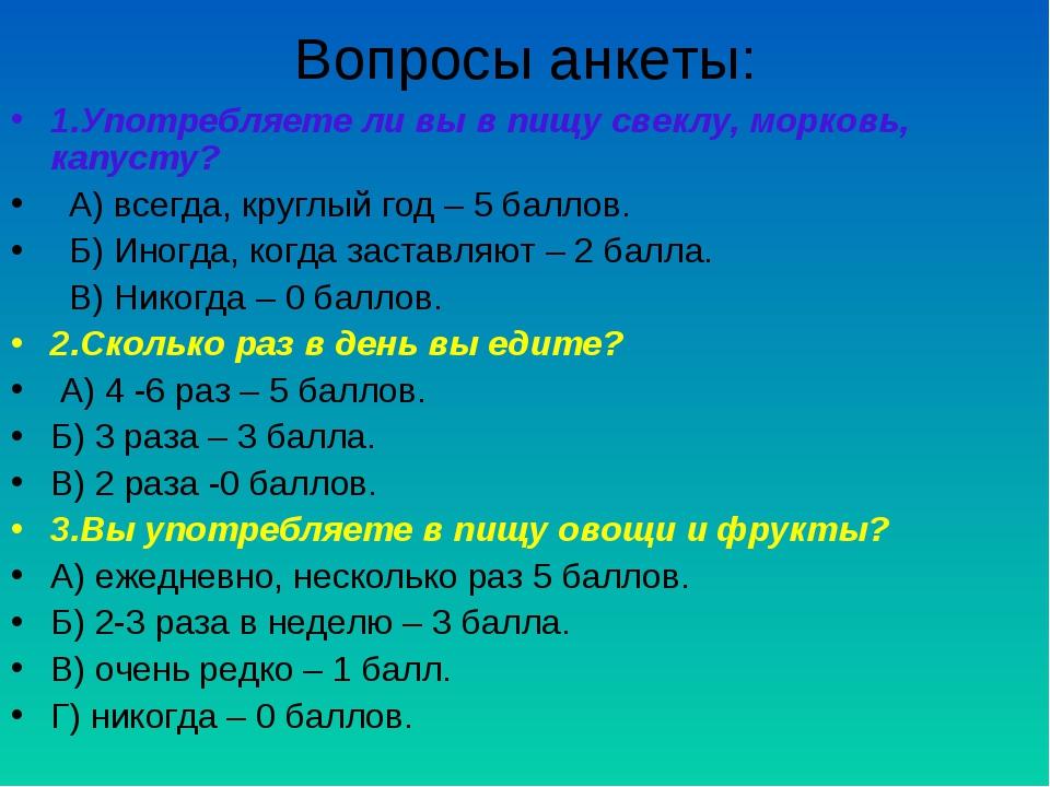 Вопросы анкеты: 1.Употребляете ли вы в пищу свеклу, морковь, капусту? А) всег...