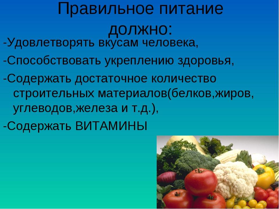 Правильное питание должно: -Удовлетворять вкусам человека, -Способствовать ук...