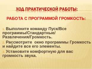 РАБОТА С ПРОГРАММОЙ ГРОМКОСТЬ: Выполните команду Пуск/Все программы/Стандартн