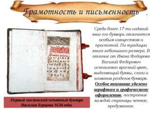 Грамотность и письменность Первый московский печатный букварь Василия Бурцова