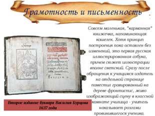 Грамотность и письменность Второе издание букваря Василия Бурцова 1637 года С