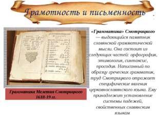 Грамотность и письменность Грамматика Мелетия Смотрицкого 1618-19 гг. «Грамма
