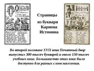 Страницы из букваря Кариона Истомина Во второй половине XVII века Печатный д