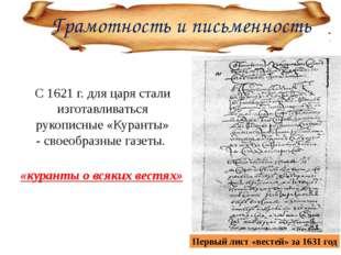 Грамотность и письменность С 1621 г. для царя стали изготавливаться рукописны