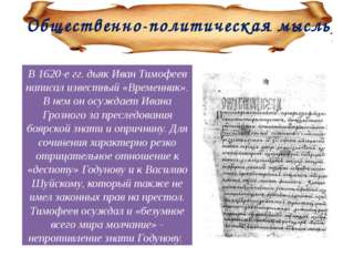 Общественно-политическая мысль В 1620-е гг. дьяк Иван Тимофеев написал извест