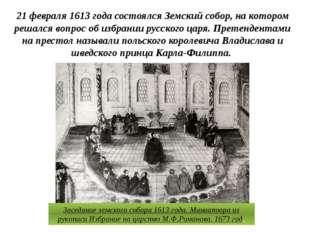 21 февраля 1613 года состоялся Земский собор, на котором решался вопрос об из