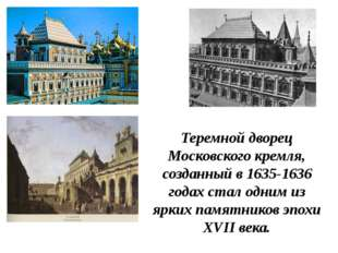 Теремной дворец Московского кремля, созданный в 1635-1636 годах стал одним из